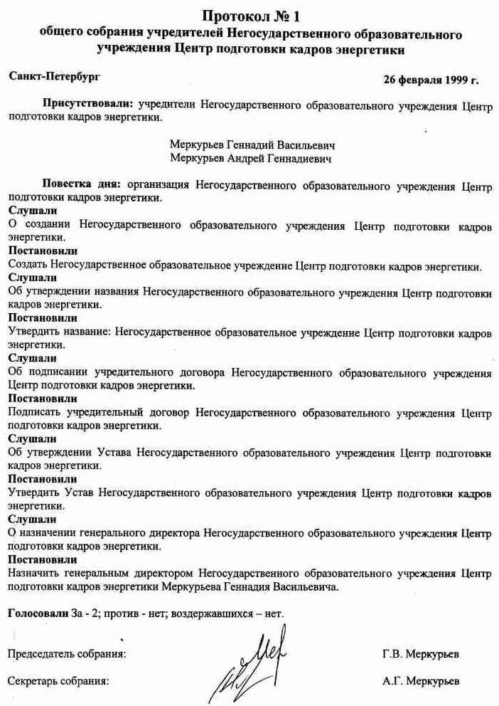 Образец Протокол Собрания Учредителей Предприятия